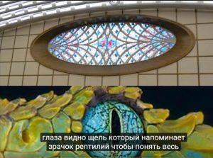 витражните стъкла наподобяват окото на рептил