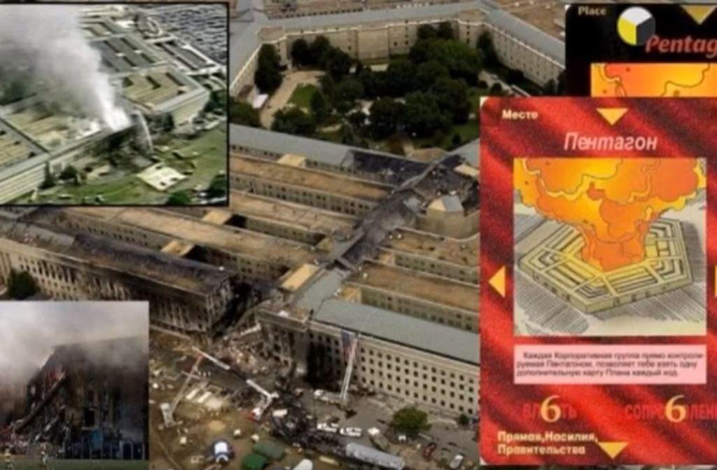Карти на Илюминати 1995 и реални снимки на горящия пентагон-2001 година