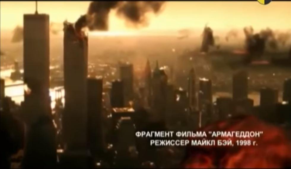 """кадър от филма """"Армагедон"""" 1998 показва терористичната атака срещу кулите близнаци"""