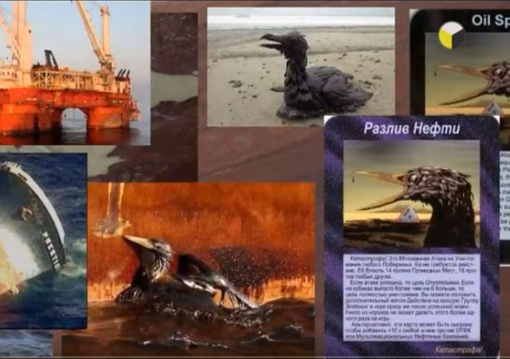 Карти на Илюминати 1995 и разлив на петрол в мексиканския залив