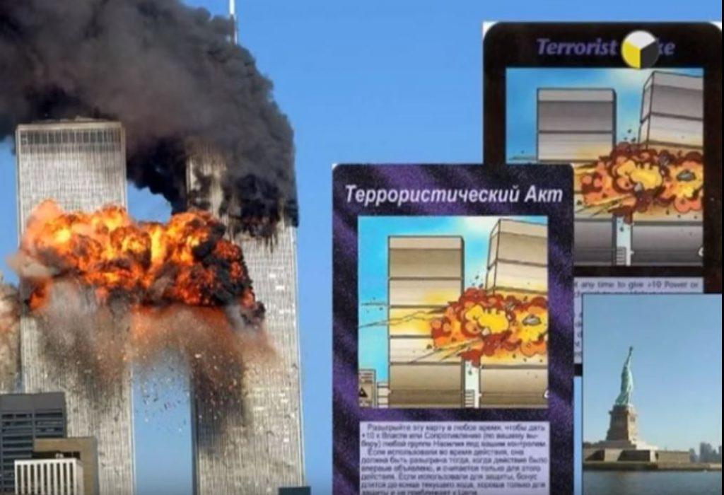 Карти на Илюминати 1995 и реални снимки на терористичния акт от 2011 година