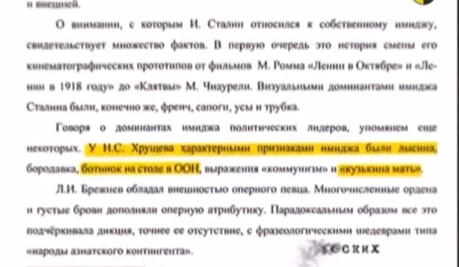 в научна дисертация се споменава за Хрушчов и неговата фраза с обувка в ръка