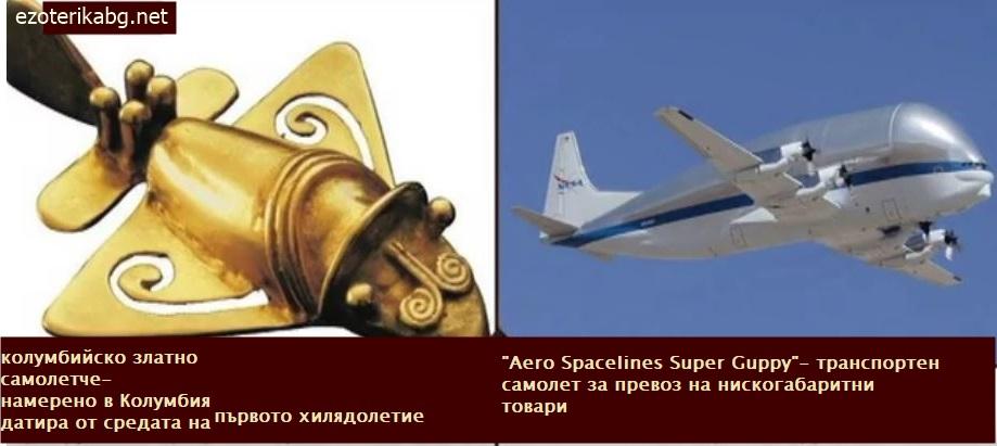 древен атфакт прилича на самолет