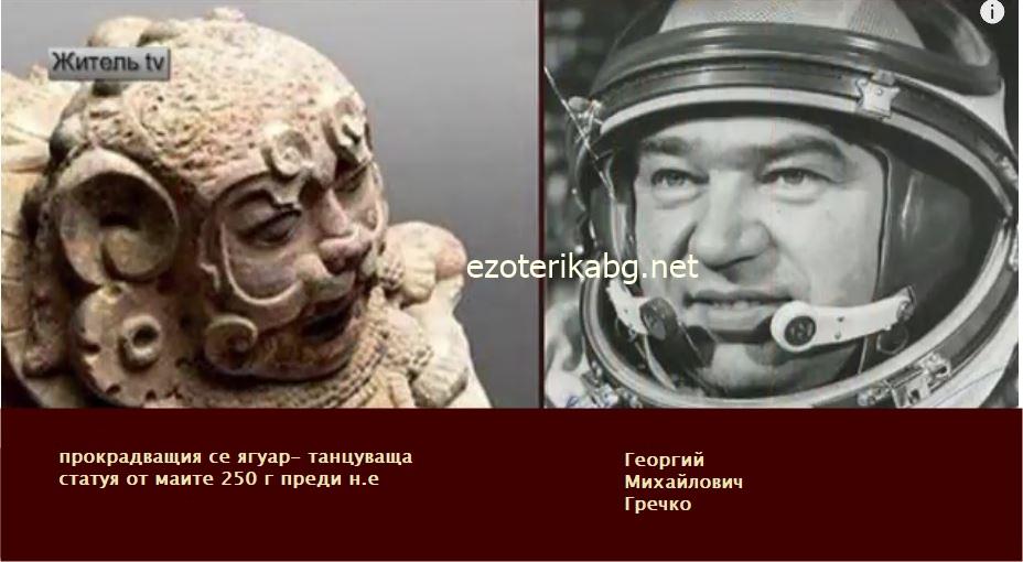 древен космонавт