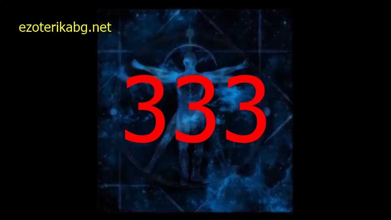 Защо Виждам 333? Значението на 333