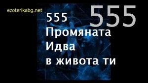 Защо виждам 555 ? Духовното значение на 555