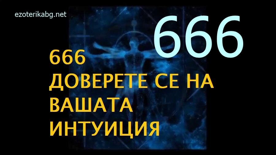 Защо виждам 666 ?Духовното значение на 666