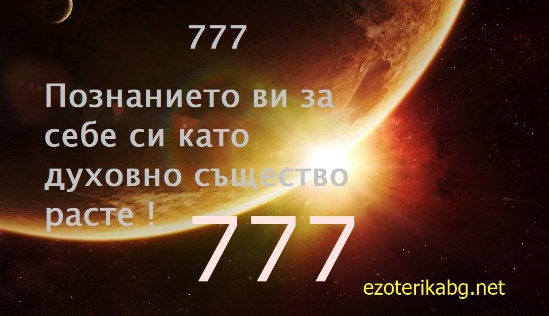 Защо виждам 777 ?Значение на Кода 777