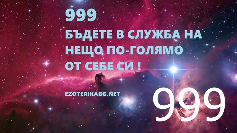 Защо виждате 999 ? Значението на 999