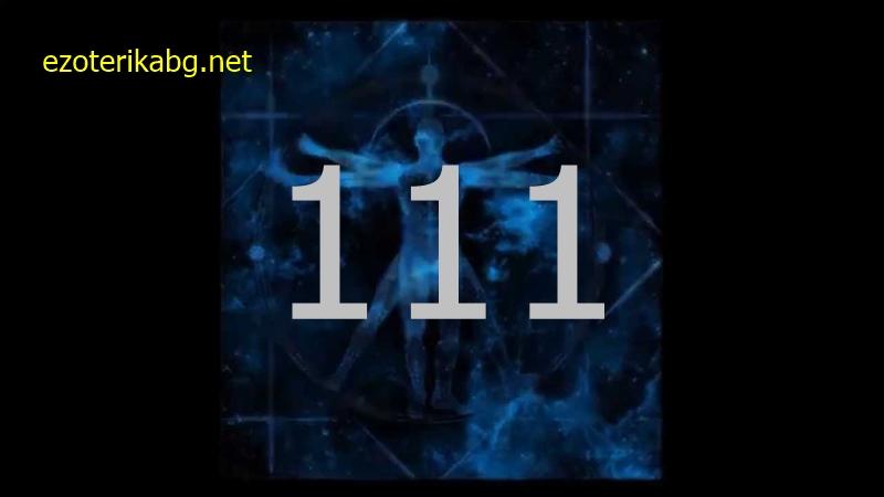 Защо виждате 111? Духовно Послание 111