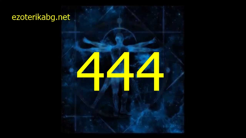 Защо виждам 444 ?Значението на 444