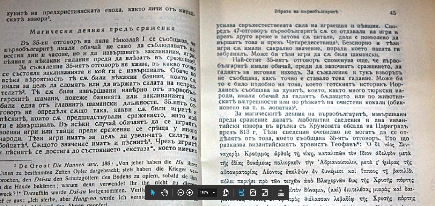 Магически Деяния на Българите Преди Сражения