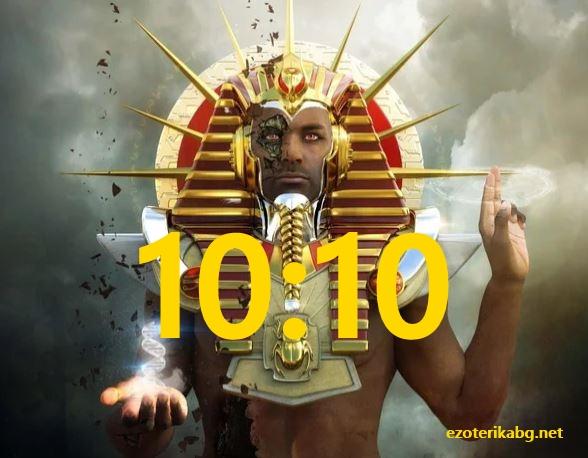 духовното значение на 10:10